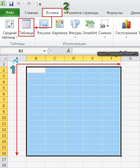Как создать таблицу в exl
