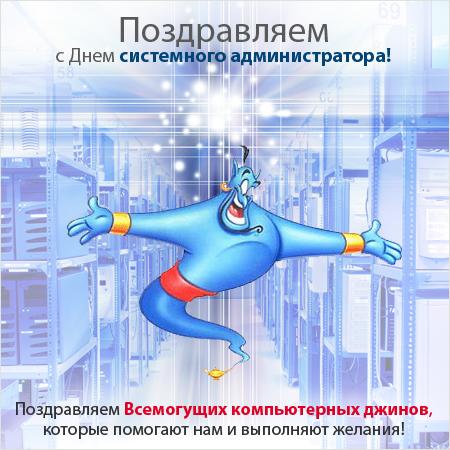 Поздравления день системного администратора